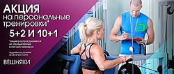 Акция на персональные тренировки 5+2 и 10+1 в клубе «Марк Аврелий Вешняки»!