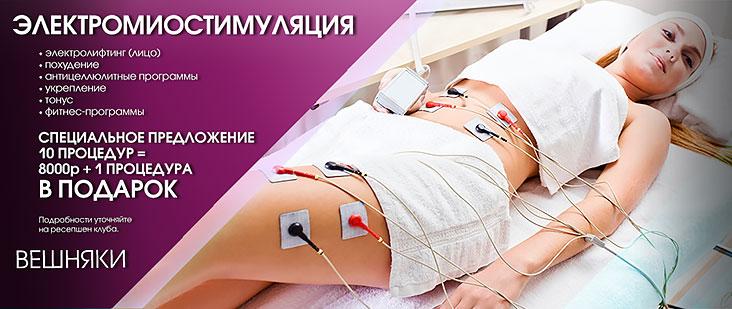 Специальное предложение на 10 процедур электростимуляции в клубе «Марк Аврелий Вешняки»!