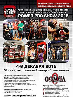 Power Pro Show 2015