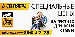 Специальные цены на фитнес для всей семьи в клубе Pride Club Видное!