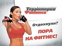 Отдохнули? Пора на фитнес! «Территория Фитнеса» открывает новый фитнес-сезон!