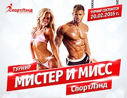Впервые в сети фитнес-клубов «СпортЛэнд»! Турнир «Мистер и Мисс «СпортЛэнд»