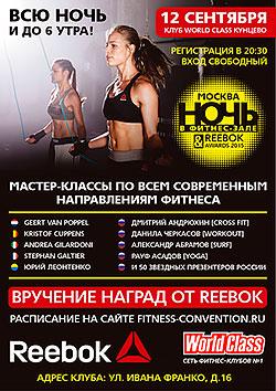 Ночь в фитнес-зале от Reebok – впервые в России