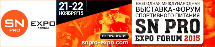 1 сентября стартовала регистрация на выставку SN PRO Expo 2015!