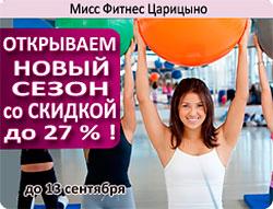Открываем новый сезон со скидкой до 27% в клубе «Мисс Фитнес Царицыно»!
