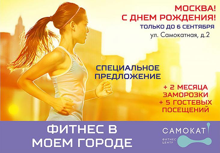 Специальные условия на приобретение клубных карт в фитнес-клубе «Самокат»!