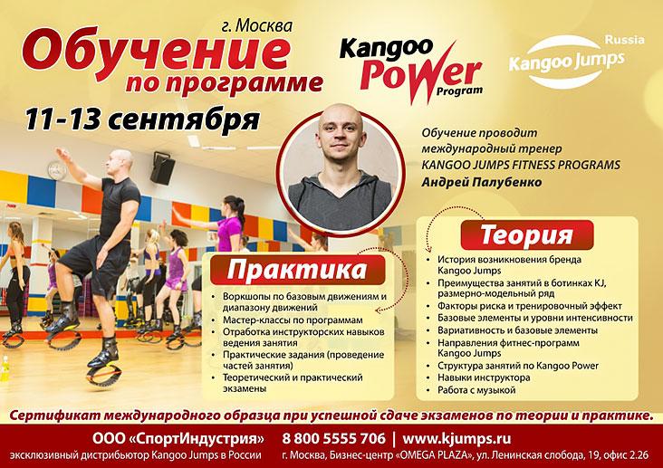 Лицензированный курс по программе Kangoo Power