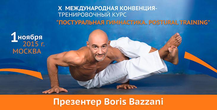 Х Международная конвенция-тренировочный курс «Постуральная гимнастика. Postural Training» с Борисом Баззани