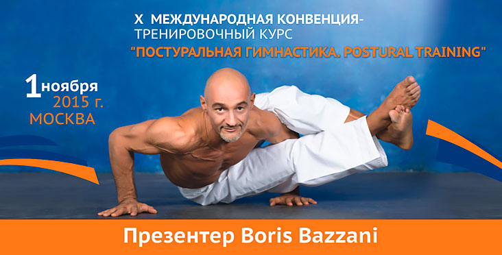 � ������������� ���������-������������� ���� ������������� ����������. Postural Training� � ������� �������
