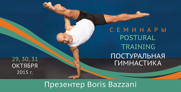 Postural Training Course