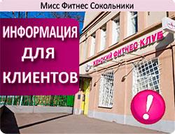 Информация для клиентов «Мисс Фитнес Сокольники»!