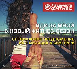 Иди за мной! в новый фитнес-сезон с клубами сети «Планета Фитнес»!