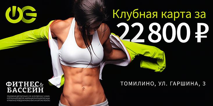 Клубная карта за 22 800 в клубе WeGym Звёздный!