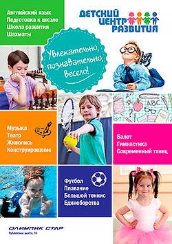 Детский центр развития в клубе «Олимпик стар» приглашает!