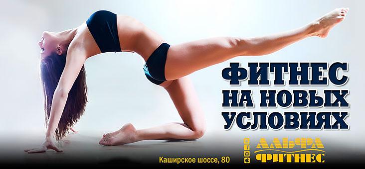 Фитнес на новых условиях в клубе «Альфа-Фитнес»!