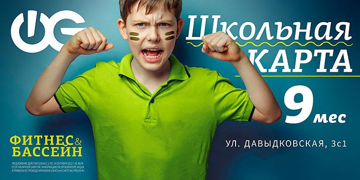 Школьная карта в WeGym Кутузовский!