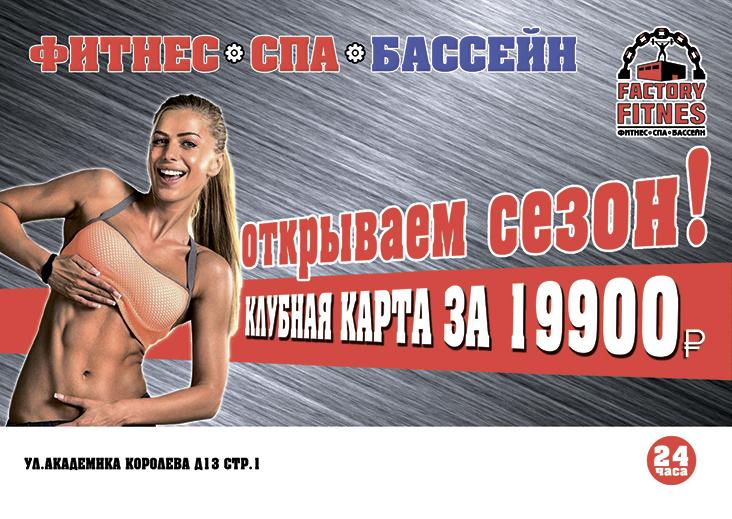 Открываем сезон! Только до 20 сентября — клубная карта за 19 900 руб. в клубе Factory Fitnes!