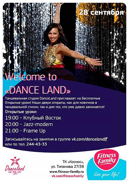 Открытые уроки танцевальной студии DanceLand!