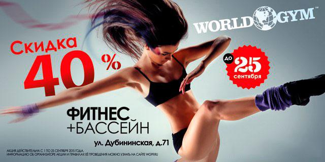Карта со скидкой 40% в клубе World Gym Дубининская!
