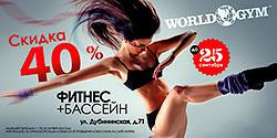 ����� �� ������� 40% � ����� World Gym �����������!