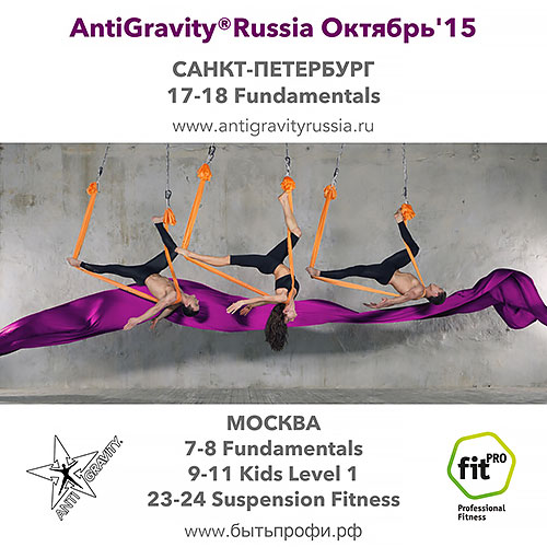 Семинары AntiGravity® Russia октябрь 2015 года