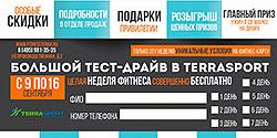 Большой тест-драйв в клубе «Terrasport Радужный»!