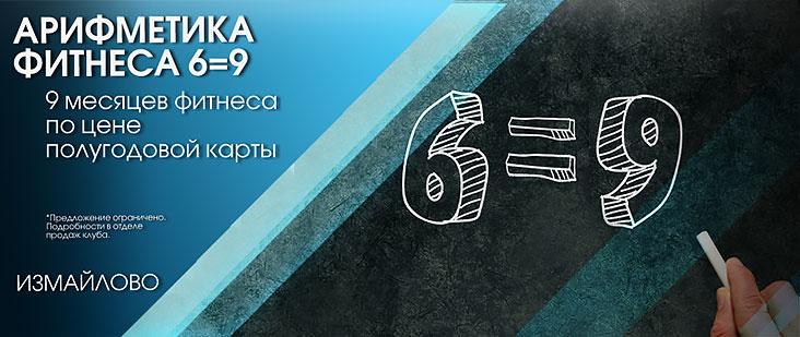 Арифметика фитнеса 6=9 в клубе «Марк Аврелий Измайлово»!