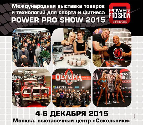 Power Pro Show 2015: ��������� ����������� ������ ������ �� ��������� ����