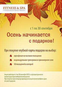 Акция «Осень начинается с подарков!» в Скандинавском Центре Здоровья!