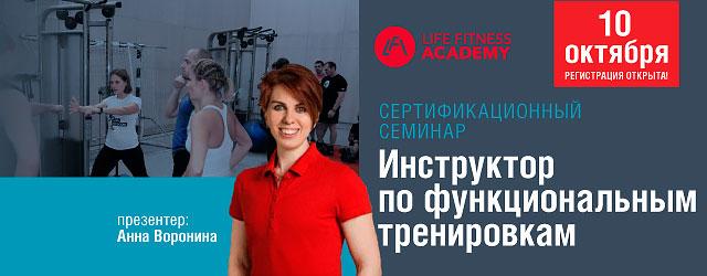 Семинар международной Академии Life Fitness «Инструктор по функциональным тренировкам»