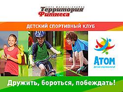 В «Территории Фитнеса» открылся детский клуб «Атом»
