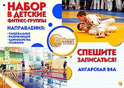 Укомплектовываем детские фитнес-группы к октябрю в клубе «Арт-Спорт»!