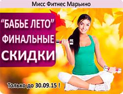 «Бабье лето» — финальные скидки в клубе «Мисс Фитнес Марьино»!