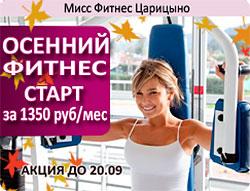 Осенний фитнес-старт за 1350 рублей в месяц в клубе «Мисс Фитнес Царицыно»!