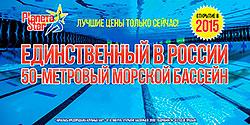 Единственный в России 50-метровый морской бассейн! Началась предпродажа клубных карт в клубе Planeta Star!