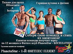 Собери команду и получи бесплатно карту на 12 месяцев в клубе Planeta Star!