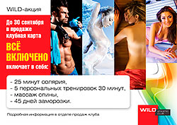 �� ����� �������� ������� ����� ���� ��������!� �� ����������� ���� � ����� Wild Athletic Club!