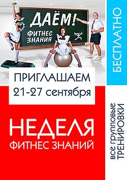 Внимание! Неделя фитнес-знаний в фитнес-клубе «Арт-Спорт»!