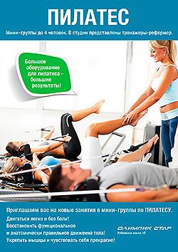 Мини-группы Pilates Reformer в фитнес-клубе «Олимпик стар»