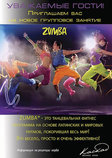 Новые групповые занятия – ZUMBA в велнес-клубе «Каскад»!