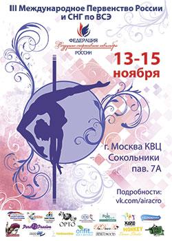 III Международное первенство России и СНГ по воздушно-спортивному эквелибру