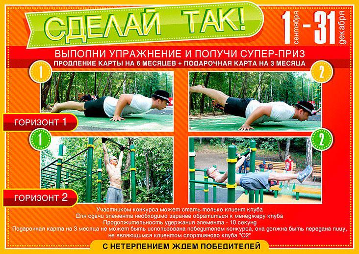 Выполни упражнение и получи суперприз в клубе «О2»!