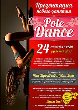 Pole Dance! Новый урок в клубе «О2»!