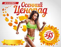 Сеть фитнес-клубов «СпортЛэнд» объявляет лучшие осенние скидки по сети!