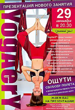 Презентация нового занятия в фитнес-клубе «О2»
