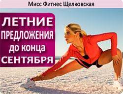 Летние предложения до конца сентября в клубе «Мисс Фитнес Щелковская»!