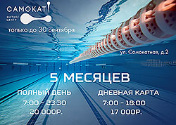 Карта на 5 месяцев по суперцене в фитнес-клубе «Самокат»!