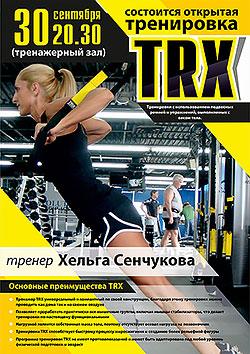 Открытый урок TRX в спортивном клубе «О2»