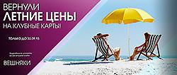 Вернули летние цены на клубные карты в фитнес-клубе «Марк Аврелий Вешняки»!