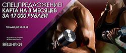 Спецпредложение! Карта на 8 месяцев за 17 000 рублей в клубе «Марк Аврелий Вешняки»!